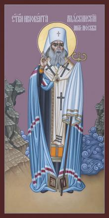 St. Innocent of Alaska by Br. Robert Lentz, OFM