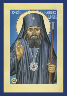 St. John Maximovitch of San Francisco by Br. Robert Lentz, OFM
