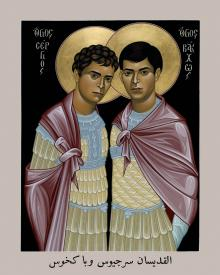 Sts. Sergius and Bacchus by Br. Robert Lentz, OFM