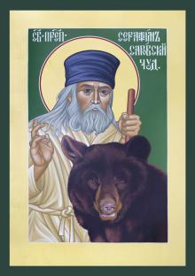 St. Seraphim of Sarov by Br. Robert Lentz, OFM