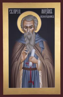St. Maximos the Confessor by Br. Robert Lentz, OFM