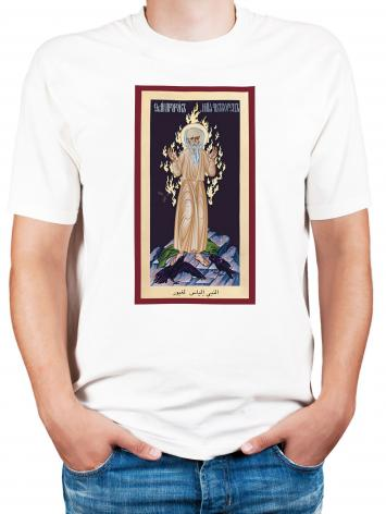 Adult T-shirt - St. Elias the Prophet by R. Lentz