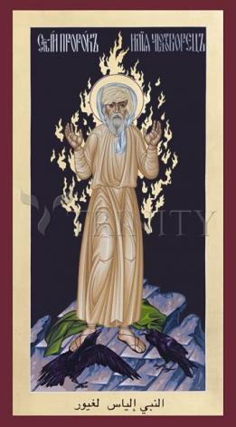 Giclée Print - St. Elias the Prophet by R. Lentz