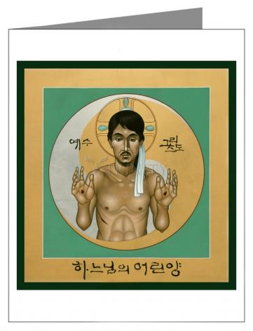 Custom Text Note Card - The Korean Christ by R. Lentz