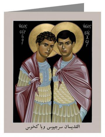 Custom Text Note Card - Sts. Sergius and Bacchus by R. Lentz